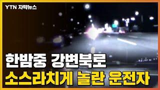 [자막뉴스] 어두컴컴한 강변북로 심상찮은 광경...잠시 뒤 / YTN