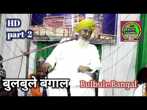 Bulbule Bangal~New |Taqreer Part_2 | Muharam Special