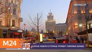 Смотреть видео В конце недели в столице пройдут ливневые дожди - Москва 24 онлайн