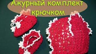 Комплект крючком - ажурный чепчик и пинетки  ///  Crochet. Bonnet and baby booties(Будь в курсе новых видео, подписывайся на мой канал ▻http://www.youtube.com/user/hobby24rukodelie?sub_confirmation=1 Мастер-класс..., 2015-11-27T00:43:43.000Z)