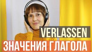 Немецкий глагол verlassen: значения и синонимы (аудио, ссылка на текст и mp3 в описании)