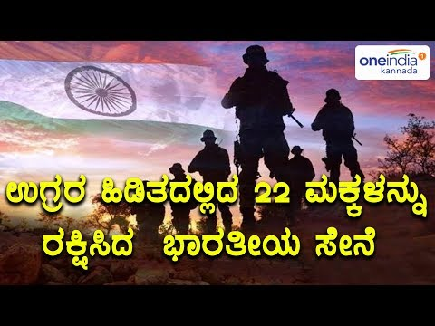 Indian soldiers rescue 22 kids in congo  | Oneindia Kannada