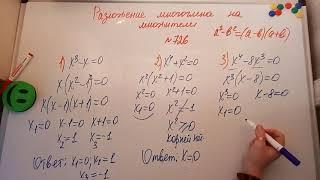 Разложение многочлена на множители. Алгебра 7кл. Мерзляк 726