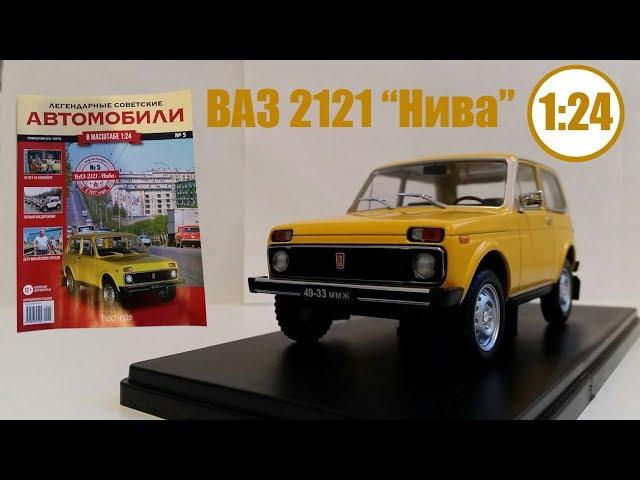 Легендарные Советские Автомобили   Hachette   №5 ВАЗ 2121  Нива Обзор модели и журнала .