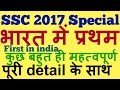 GS for ssc in hindi most important GK first in india in hindi SSC 2017 Special