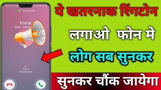 New best romantic ringtone 2020| mobile mp3 caller tune💞 |hindi love heart feeling song || Best App
