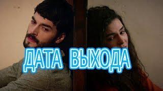 Ветреный описание 6 серии турецкого сериала на русском языке, дата выхода