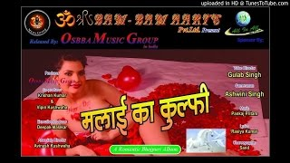 PANDIT BULA K PATRA DIKHA DE (BHOJPURI SONG)....MP3 AUDIO/MALAI KA KULFI MUSIC ALBUM
