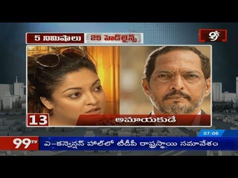 5 Mins 25 Headlines | Morning News -14-06-2019 | 99TV Telugu