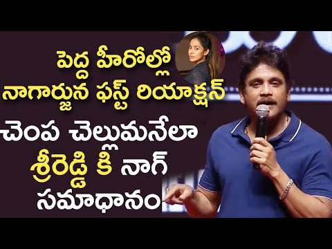 Nagarjuna First Time Gives Strong Counter To Sri Reddy | Filmy Monk