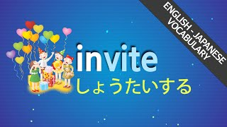 Learn Japanese vocabulary with songs! | English to Japanese, Japanese to English (8/40)
