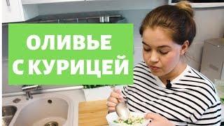 Оливье с КУРИЦЕЙ. Рецепт ВКУСНЕЙШЕГО классического салата оливье с куриной грудкой