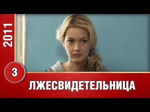 Мелодрама с нотками детектива! 3 серия. Лжесвидетельница. Сериалы. Русские сериалы.