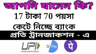 Phonepe Google pay/Bhim UPI/Money transfer and bank transaction charge | Transaction limit Bengali|