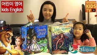 아름다운 공주 이야기를 소개합니다! 1편 미녀와 야수 . 2편 인어공주 kids english pop-up book