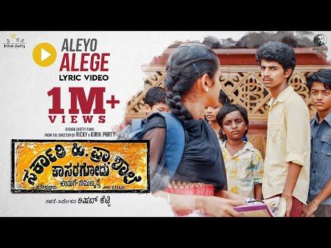Aleyo Alege - Lyric Video   Sarkari Hi. Pra. Shaale, Kasaragodu   Rishab Shetty   Vasuki Vaibhav