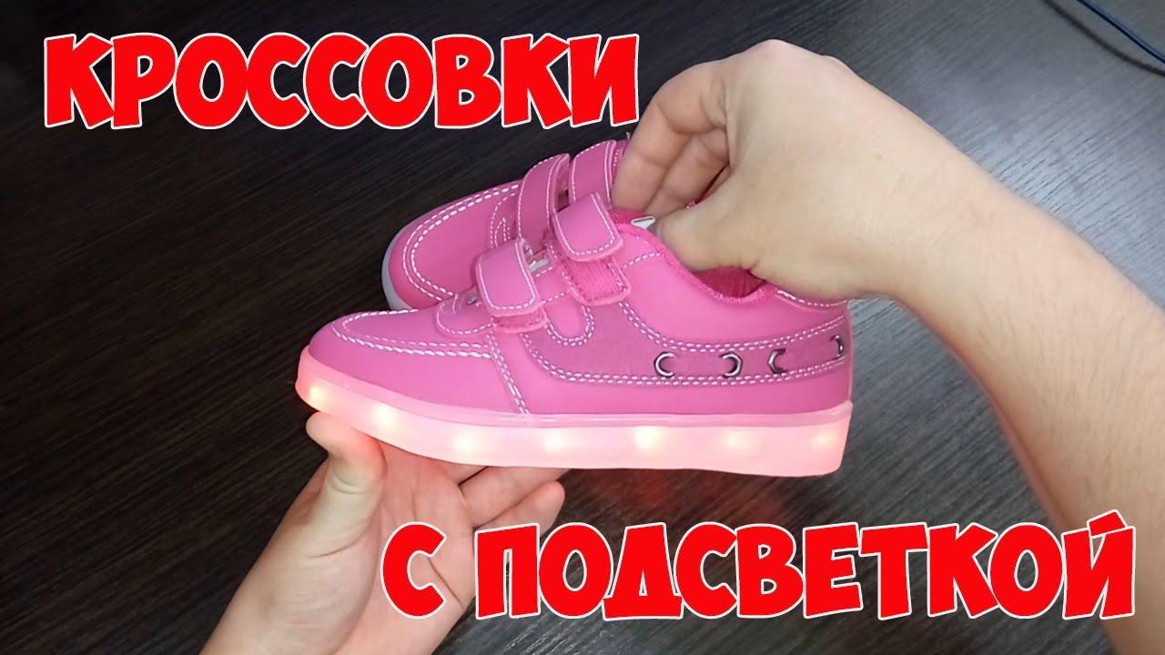 Детские Светящиеся кроссовки с led подсветкой для мальчика 21р .