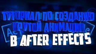 Урок по созданию КРУТОЙ АНИМАЦИИ в программе Adobe After Effects. ТУТОРИАЛ. Готовый проект!