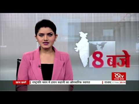 Hindi News Bulletin | हिंदी समाचार बुलेटिन – Feb 17, 2018 (8 pm)
