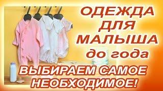 Одежда для новорожденного / Список одежды для новорожденного