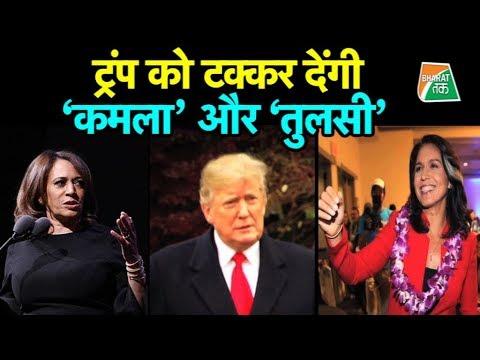 Tulsi Gabbard, Kamla Harris का Indian Connection ! | Bharat Tak