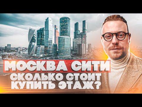 апартаменты в москва сити