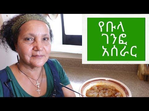 Ethiopian Food – How to Make Bula Genfo –  የቡላ ገንፎ አሰራር
