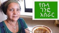 Ethiopian Food - How to Make Bula Genfo -  የቡላ ገንፎ አሰራር