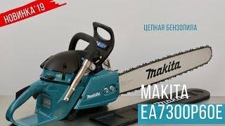 EA7300P60E Цепная бензопила Makita  НОВИНКА 2019  Обзор комплектация характеристики