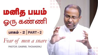"Gabriel Thomasraj- ""7 Snares of the Fear of Man - Part 2"" (25 Aug 2013) @ACA Church, Avadi"