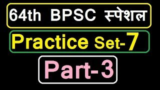 64th BPSC practice set - 7 - Part - 3 | 64th BPSC Test Series - 7 - part-3 | 64th BPSC Mock Test - 7