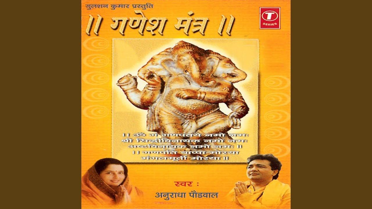 12 mantra pushpanjali music