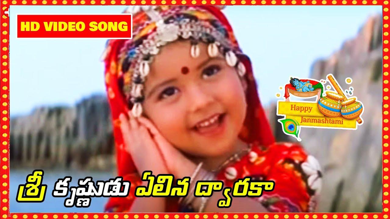 Krishnashtami Special Song | శ్రీ కృష్ణుడు ఏలిన ద్వారకా  | Venkatesh | Home Theatre