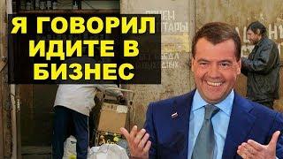 Скачать Медведев предложил сдавать бутылки