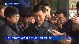 """검찰, 최윤수 전 국정원 2차장 구속영장 청구…""""불법사찰 보고받아"""""""