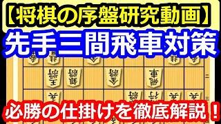 【将棋研究動画】先手三間飛車対策の決定版