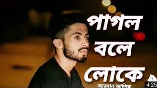 Pagol Bole Loke - Arman Alif Mp3 Song Download