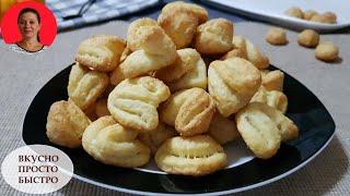 Сырное печенье. Воздушные, невероятно вкусные сырные подушечки, покорят каждого любителя сыра