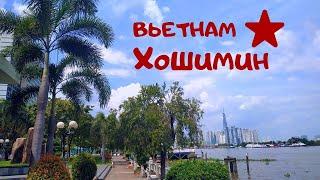 Вьетнам прогулка по городу Хошимин (Сайгон)