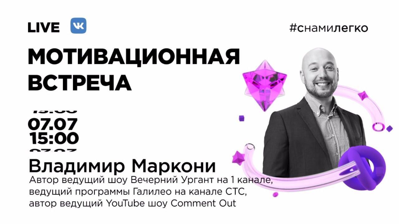 Встречаемся с Владимиром Маркони