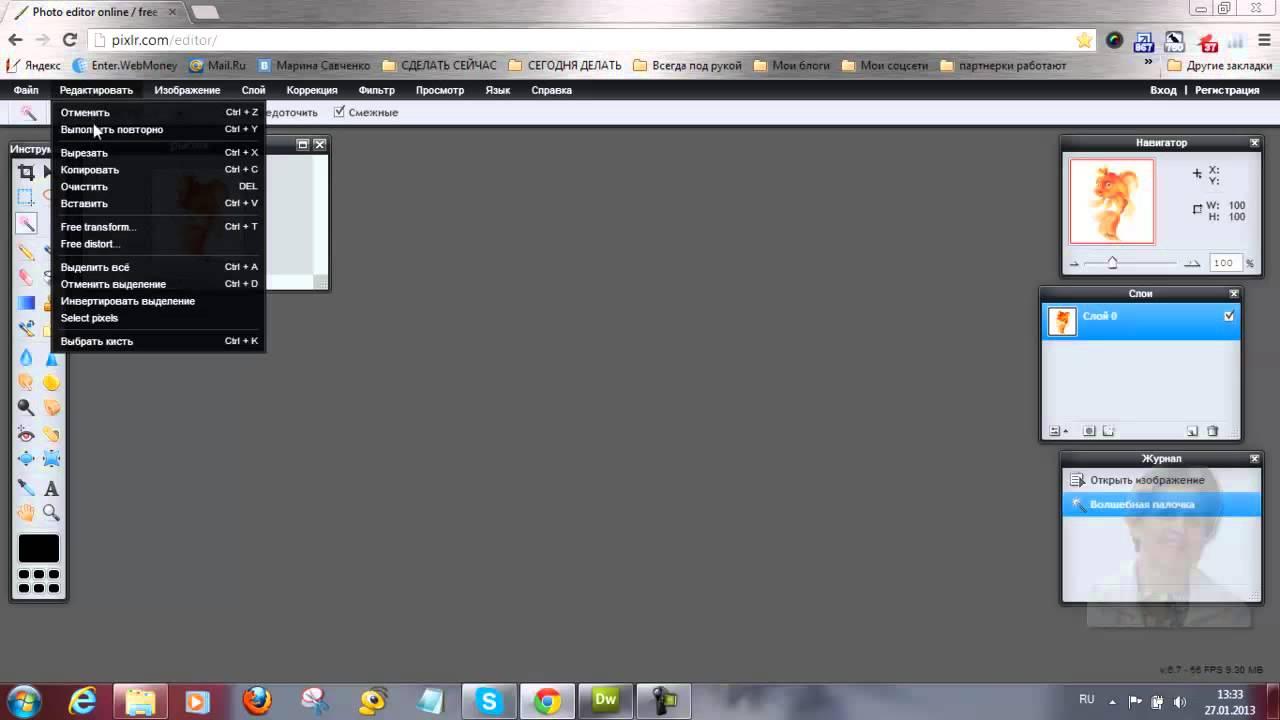 Онлайн редактор изображения прозрачный фон