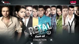 Hamada El Helw  - Had Habeto  |  حمادة الحلو - حد حبيتة