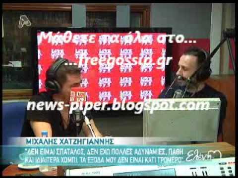 Ο Μ.Χατζηγιαννης στον Love Radio