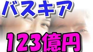 紗栄子の彼氏、ZOZOTOWN社長『前澤友作』が123億円でバスキアの絵を落札(画像あり) 前澤友作 検索動画 26