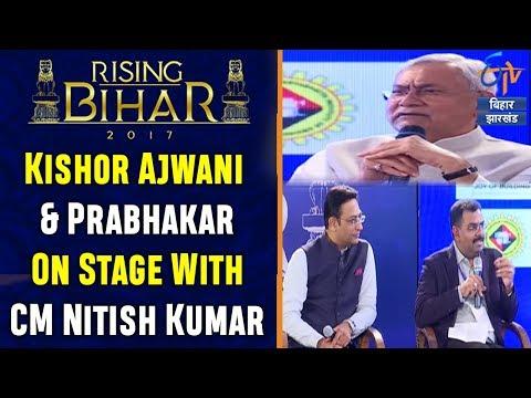 Kishor Ajwani & Prabhakar On Stage With CM Nitish Kumar | Rising Bihar 2017 | ETV Bihar Jharkhand