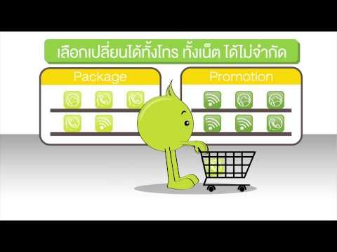 eService บริการบนออนไลน์ของ AIS 3G