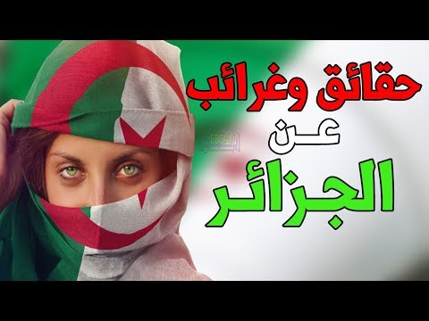 25 حقيقة مذهلة عن الجزائر.. أغربهن عن النساء والأخيرة رائعة!