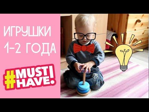 ДЕТСКИЕ ИГРУШКИ 1-2 ГОДА. Развивающие игрушки для детей