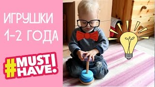 видео Детские развивающие игрушки до года