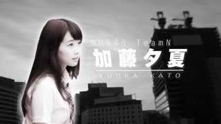 AKB48 41st シングル選抜総選挙 NMB48 加藤夕夏応援動画速報編 間もなく...